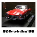 新品 ミニカー WELLY 1955 Mercedes-Benz 190SL 1/18