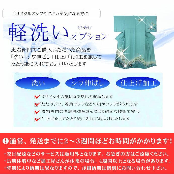 オプション軽洗い【帯 専用】着物クリーニング【洗...の商品画像