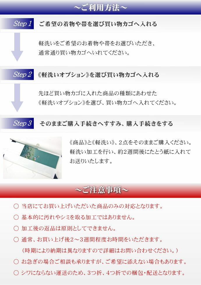 オプション軽洗い【帯 専用】着物クリーニング【...の紹介画像3