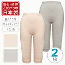 【10】【2枚組】日本製 綿100% マイナスイオン加工 7分長アンダーパンツ 同サイズ2色セット 10P03Dec16