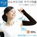 UPF50+ UVカット率99%以上 男女兼用 スーッと爽快 冷感アームカバー