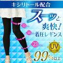 UPF50+ UVカット率99%以上 男女兼用 スーッと爽快...