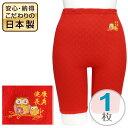 いちばんかわいいフクロウ刺繍 赤5分長パンツ 日本製 綿100% 還暦のお祝い 敬老の日 縁起物 健康長寿 贈り物 ギフト 長寿祝い