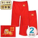 2枚組 いちばんかわいいフクロウ刺繍 赤5分長パンツ 2枚組 日本製 綿100% 還暦のお祝い 敬老の日 縁起物 健康長寿 贈り物 ギフト 長寿祝い