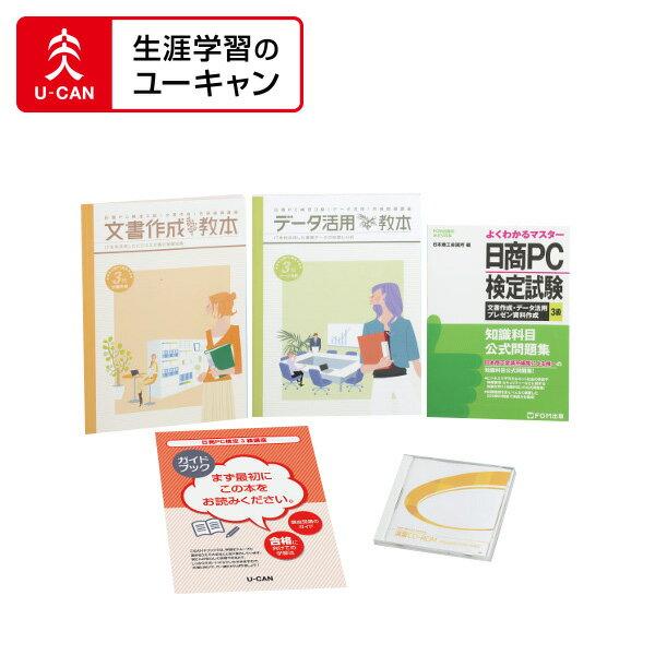 ユーキャンの日商PC検定(3級)通信講座 Office2010コース