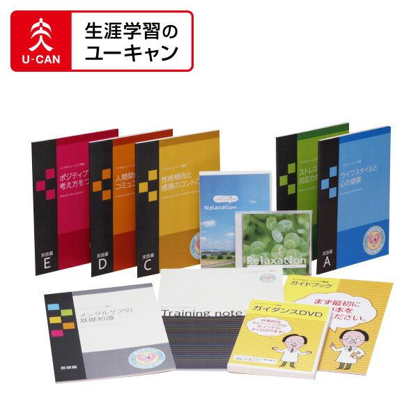 ユーキャンのメンタルトレーニング通信講座【一括払い】