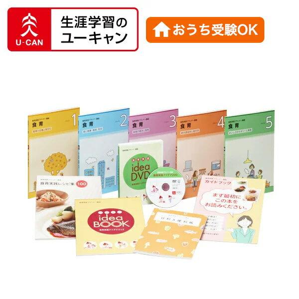ユーキャンの食育実践プランナー通信講座【一括払い】