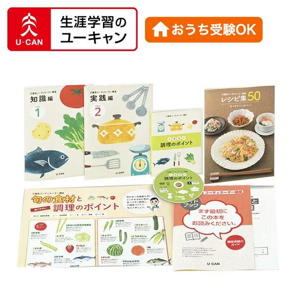 ユーキャンの介護食コーディネーター通信講座【一括払い】