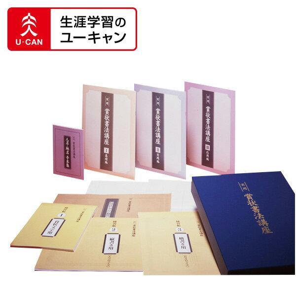 ユーキャンの賞状書法通信講座 ライトテーブルなしコース【一括払い】