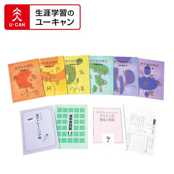 ユーキャンの漢字検定通信講座【一括払い】
