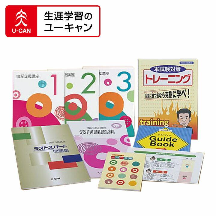 ユーキャンの簿記3級通信講座【一括払い】