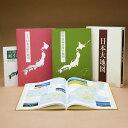 日本大地図 全3巻【一括払い】