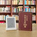 電子書籍端末『おとなの書斎』日本の名作300選【一括払い】