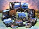 美しき日本の自然100選 DVD全10巻<分割払い>【smtb-S】【送料無料】