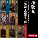 桂歌丸『怪談 真景累ヶ淵』DVD全7巻