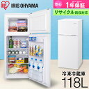 冷蔵庫 118L ホワイト AF118-W ノンフロン冷蔵庫 2ドア ホワイト 冷蔵庫 れいぞうこ ...