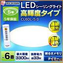 シーリングライト LED 6畳 調色 3300lm CL6DL-5.0アイリスオーヤマ シンプル 照明 ライト リモコン付 インテリア照明 おしゃれ 新生活 寝室 調光10段階