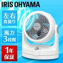 サーキュレーター PCF-HD15-W アイリスオーヤマサーキュレーター 扇風機 おしゃれ 首振り ...
