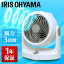 サーキュレーター静音 扇風機 PCF-HD15N-W・PCF...