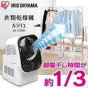 衣類乾燥機 カラリエ ホワイト IK-C500 アイリスオーヤマ衣類乾燥機 小型 アイリスオーヤマ ...