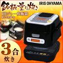 アイリスオーヤマ 炊飯器 3合 ih RC-IA30-B アイリスオーヤマ 炊飯機 家庭用 一人暮ら...