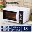 電子レンジ 18Lフラットテーブル IMB-F184-5・6 50Hz/東日本・60Hz/西日本 レ...