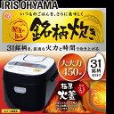 炊飯器 3合 RC-MA30-B アイリスオーヤマ 炊飯機 家庭用 一人暮らし メーカー1年保証 銘