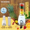 ボトルブレンダー IBB-600ミキサー スムージー ジュー...