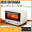 トースター オーブントースター EOT-1003C ホワイト アイリスオーヤマトースター オーブント...