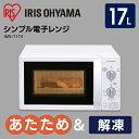 電子レンジ 17Lターンテーブル IMB-T174-5・6 50Hz/東日本・60Hz/西日本 レン...