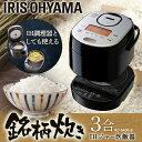 アイリスオーヤマ 炊飯器 3合 米屋の旨み 銘柄炊き 分離式...