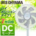 扇風機 リモコン式リビング扇 DCモーター式 ハイタイプ L...