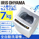[標準設置工事対応]全自動洗濯機 7kg IAW-T701洗...
