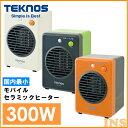 【ストーブ ヒーター】ミニセラミックヒーター 300W【暖房 冬】TEKNOS TS-300・TS-31