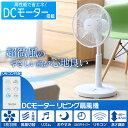 扇風機 リビング扇風機 DCモーター KI-322DC TE...