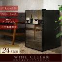 ワインセラー 24本 ミラーガラス2ドア2温度設定24本ワイ...