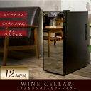 [標準設置工事対応]ワインセラー 12本 家庭用 ミラーガラ...