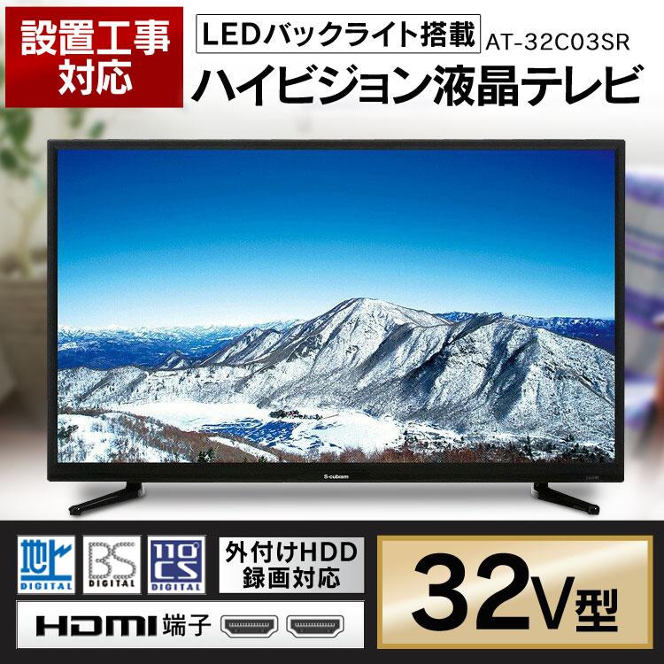 [標準設置工事対応]テレビ 32型 液晶テレビ テレビ TV S-cubism 3波 外付けHDD録画対応 AT-32C03SRテレビ 32型 リモコン TV ハードディスク リビング エスキュービズム 【D】