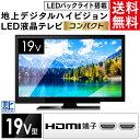[標準設置工事対応]テレビ 19V型 19インチ 液晶テレビ...