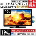 テレビ 19V型 19インチ DVD内蔵 地上デジタルハイビ...