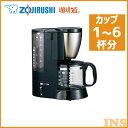 コーヒーメーカー 象印-ZOJIRUSHI- ECAS60-...