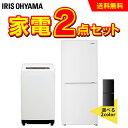 家電セット 一人暮らし 新品 新生活 2点セット アイリスオーヤマ 冷蔵庫 142L / 洗濯機 5kg 冷蔵庫 洗濯機 セット 家電 ひとり暮らし 単身赴任 引っ越し 冷蔵庫 2ドア 右開き