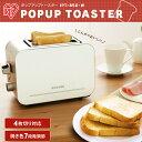 トースター おしゃれ ポップアップトースター IPT-850-W アイリスオーヤマトースター ポップ