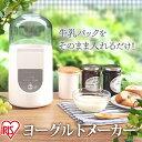 ヨーグルトメーカー IYM-011牛乳パック タイマー アイリスオーヤマ プレーンヨーグルト カスピ...