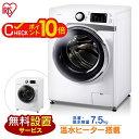 [500円OFFクーポン有] 無料設置サービス♪ 洗濯機 ド...