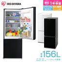 [東京ゼロエミ対象] 冷蔵庫 2ドア 156L ノンフロン冷凍冷蔵庫 ホワイト ブラック AF156...