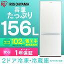冷蔵庫 2ドア 156L ノンフロン冷凍冷蔵庫 ホワイト A...