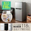 冷蔵庫 冷凍庫 118L 2ドア冷凍冷蔵庫 AR-118L0...