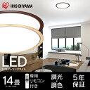 LEDシーリング 5.0シリーズ 木調フレーム ナチュラル・ウォールナット CL14DL-5.0WF-U 14畳 調色 アイリスオーヤマシーリングライト お..