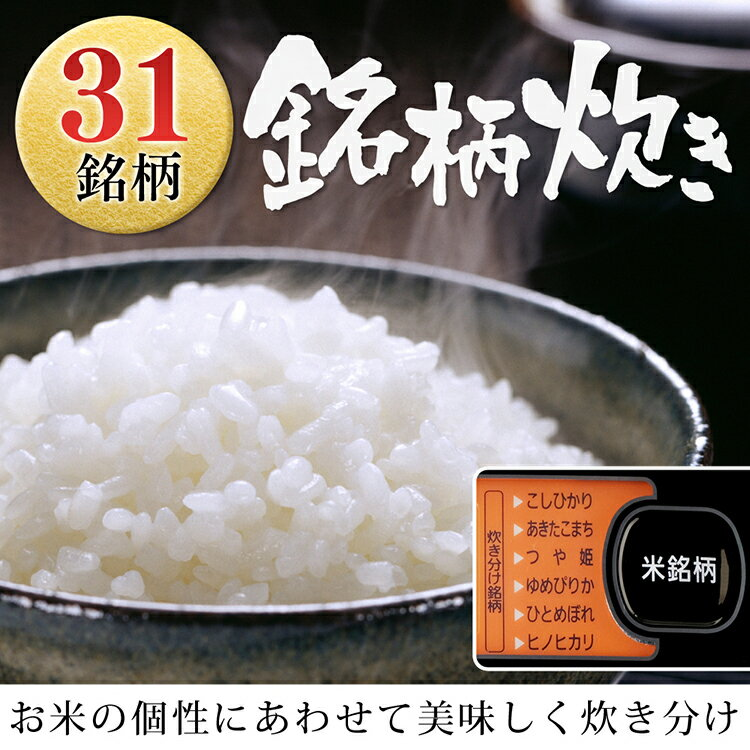 アイリスオーヤマ IHジャー炊飯器 5.5合 ...の紹介画像2